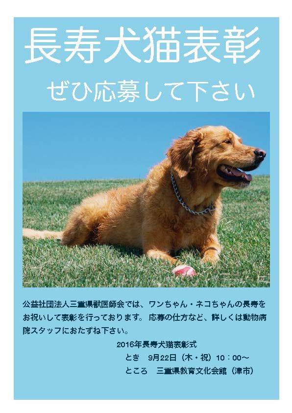 犬猫長寿表彰ポスター